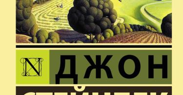 Джон Стейнбек – «О мышах и людях»