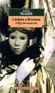 «Смерть в Венеции» Томас Манн скачать бесплатно в форматах epub, fb2, rtf