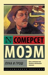 «Луна и грош» Уильям Сомерсет Моэм