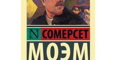 Сомерсет Моэм – «Луна и грош»