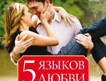 Гэри Чепмен – «Пять языков любви»