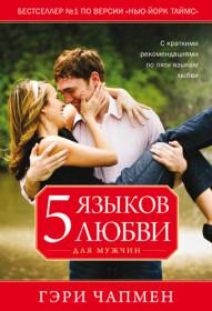 «Пять языков любви» Гэри Чепмен скачать бесплатно в формате rtf, epub, fb2, txt