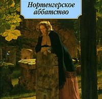 Nortengerskoe_abbatstvo