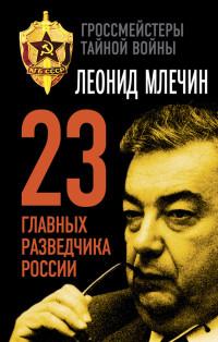 «23 главных разведчика России» Леонид Млечин