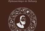 «Анекдоты Мастера Го. Путешествуя в соответствии с Зодиаку» Игорюха Гришин