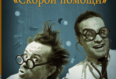 «Байки «скорой помощи» Андрей Шляхов