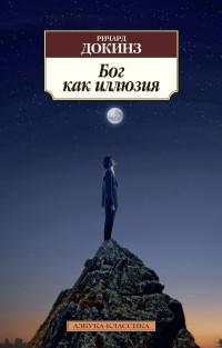 «Бог как иллюзия» Ричард Докинз