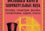 «Большая книга занимательных наук» Яков Перельман