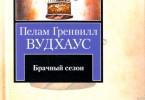 «Брачный сезон» Пелам Вудхаус