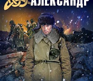 «Черные бушлаты» Александр Конторович