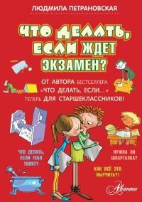 «Что делать, если ждет экзамен» Людмила Петрановская