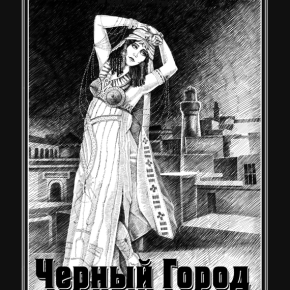 «Чёрный город» Борис Акунин