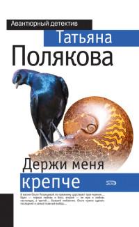 «Держи меня крепче» Татьяна Полякова