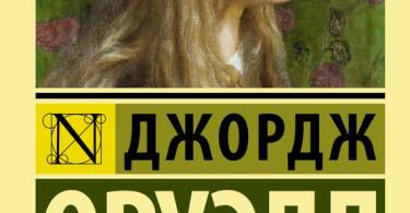 Книга девушка которую ты покинул джоджо мойес скачать бесплатно