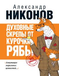 «Духовные скрепы от Курочки Рябы» Александр Никонов