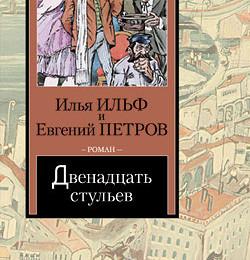 «Двенадцать стульев» Евгений Петров, Илья Ильф