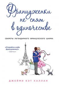 «Француженки не спят в одиночестве» Джейми Кэт Каллан