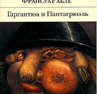 «Гаргантюа и Пантагрюэль» Франсуа Рабле