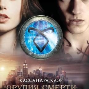 «Город костей» Кассандра Клэр