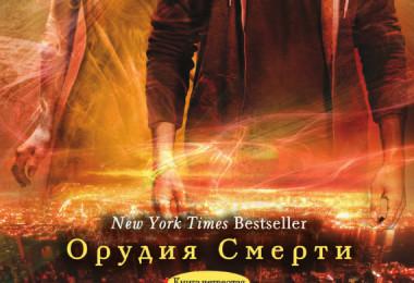 «Город падших ангелов» Кассандра Клэр