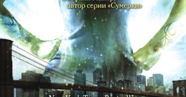 «Город праха» Кассандра Клэр