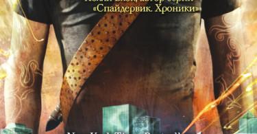 «Город стекла» Кассандра Клэр
