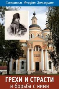 «Грехи и страсти и борьба с ними» Святитель Феофан Затворник