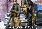 «Хмель и Клондайк» Андрей Круз, Павел Корнев