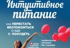 «Интуитивное питание. Как перестать беспокоиться о еде и похудеть» Светлана Бронникова