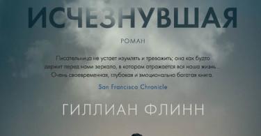 «Исчезнувшая» Гиллиан Флинн