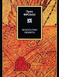 «Искусство любить» Эрих Фромм