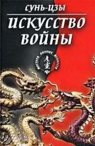 «Искусство войны» Сунь-цзы