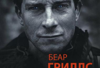 «Истинное мужество. Реальные истории о героизме и мастерстве выживания, сформировавшие мою личность» Беар Гриллс