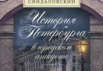«История Петербурга в городском анекдоте» Наум Синдаловский