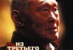 «Из третьего мира – в первый. История Сингапура (1965–2000)» Ли Куан Ю
