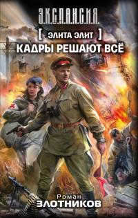 «Кадры решают всё» Роман Злотников