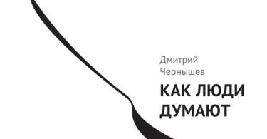 «Как люди думают» Дмитрий Чернышев