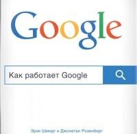«Как работает Google» Алан Игл, Джонатан Розенберг, Эрик Шмидт