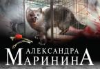 «Казнь без злого умысла» Александра Маринина
