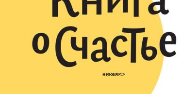 «Книга о счастье» Протоиерей Андрей Лоргус