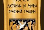 «Легенды и мифы Древней Греции» Николай Кун