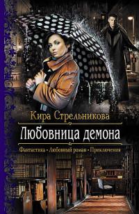 «Любовница демона» Кира Стрельникова