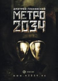 Метро 2033. Метро 2034 (fb2) | куллиб классная библиотека.
