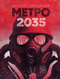 Читать глуховский дмитрий метро 2035 fb2