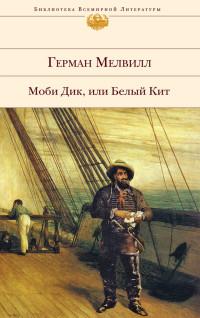 «Моби Дик, или Белый Кит» Герман Мелвилл