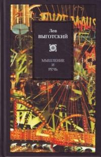 «Мышление и речь (сборник)» Лев Выготский