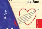 «НЛП для счастливой любви. 11 техник, которые помогут влюбить, соблазнить, женить кого угодно» Ева Бергер