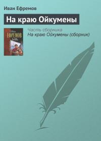 «На краю Ойкумены» Иван Ефремов