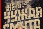 «Не чужая смута. Один день – один год (сборник)» Захар Прилепин