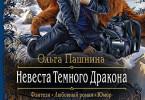 «Невеста Темного Дракона» Ольгуха Пашнина